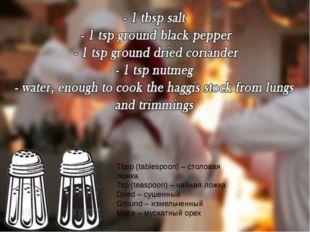Tbsp (tablespoon) – столовая ложка Tsp (teaspoon) – чайная ложка Dried – суше
