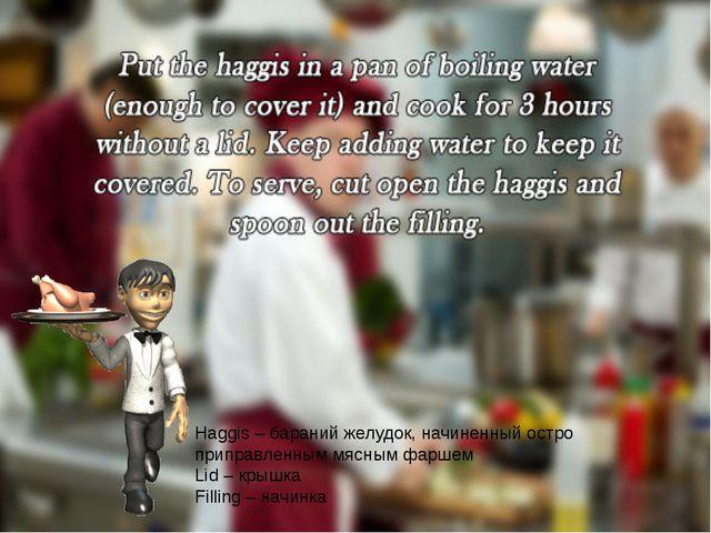 Haggis – бараний желудок, начиненный остро приправленным мясным фаршем Lid –...