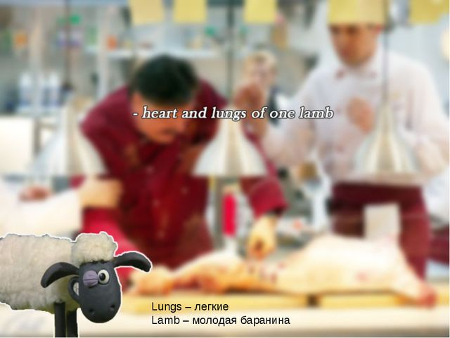 Lungs – легкие Lamb – молодая баранина