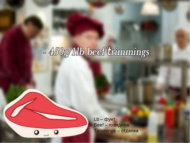 Lb – фунт Beef – говядина Trimmings – отделка