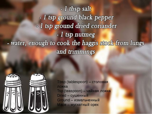 Tbsp (tablespoon) – столовая ложка Tsp (teaspoon) – чайная ложка Dried – суше...