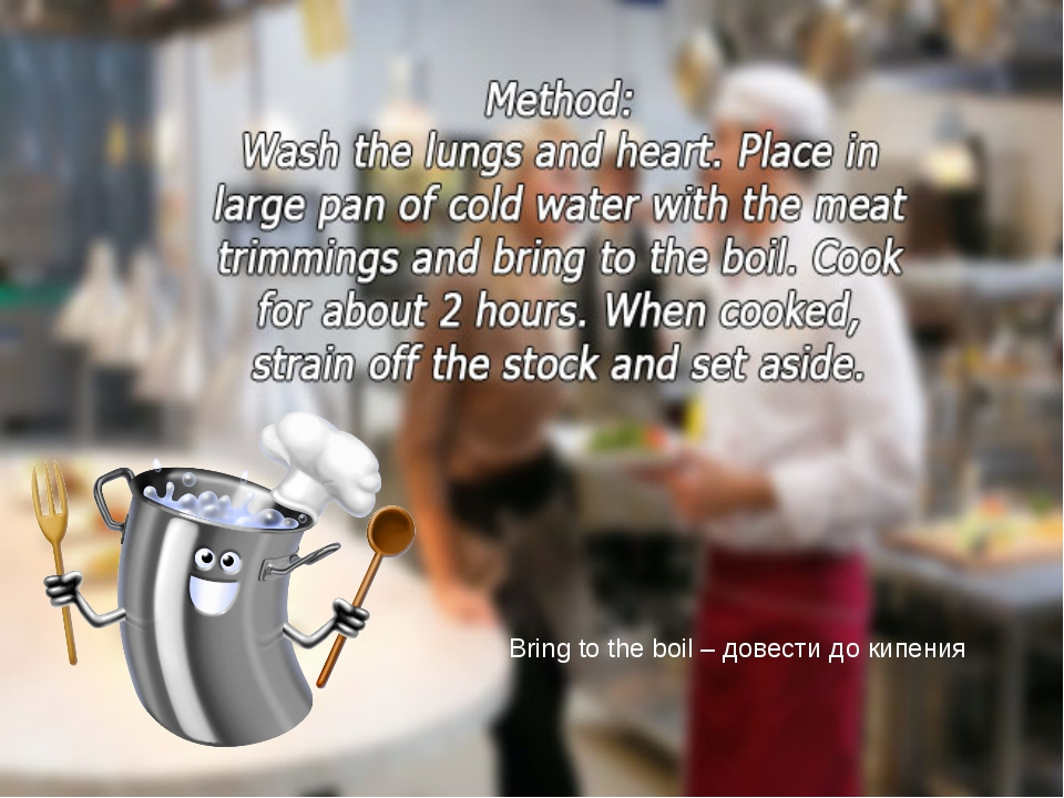 Bring to the boil – довести до кипения