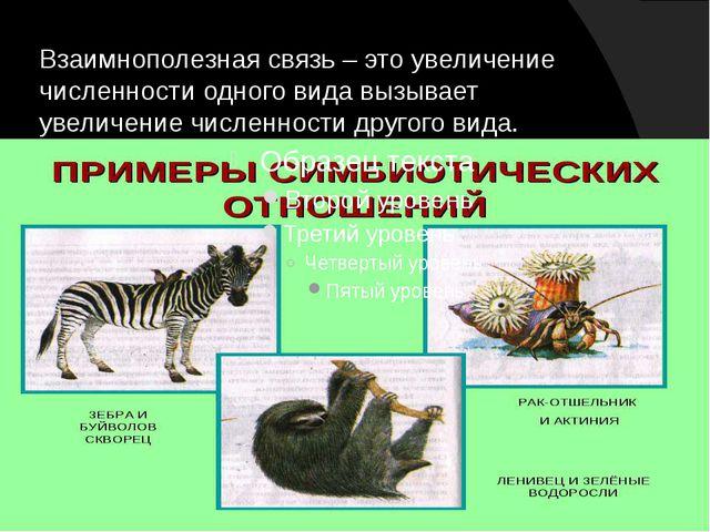 Взаимнополезная связь – это увеличение численности одного вида вызывает увели...