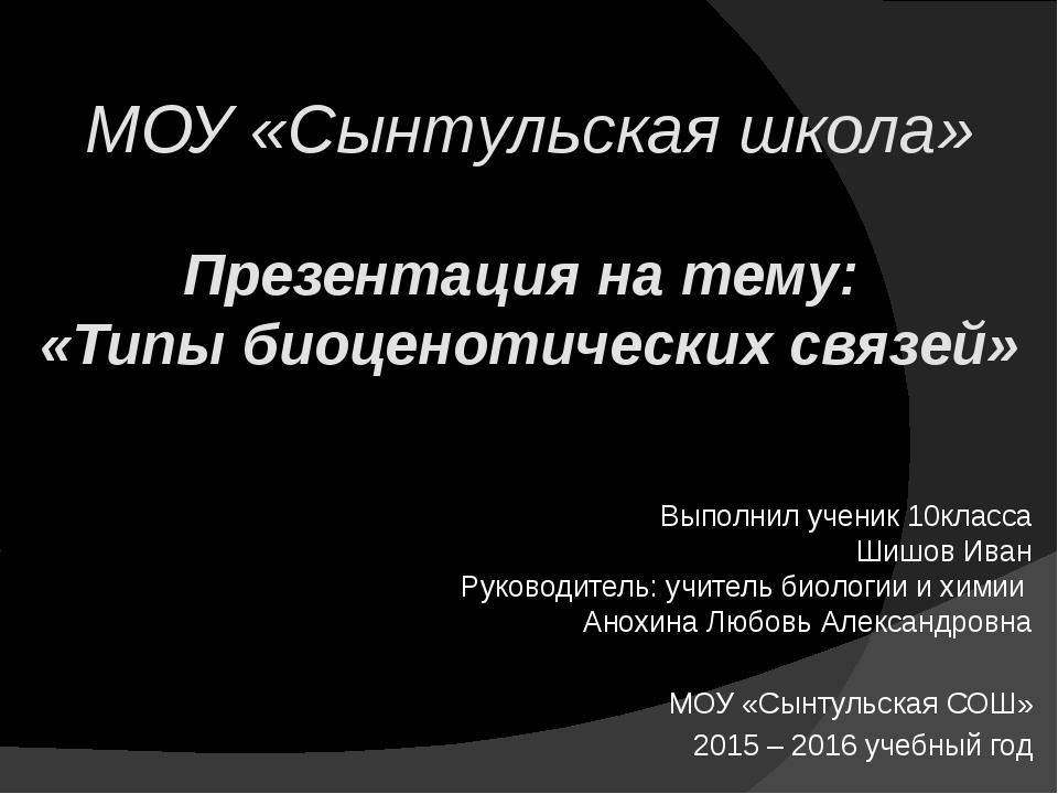 МОУ «Сынтульская школа» Презентация на тему: «Типы биоценотических связей» В...