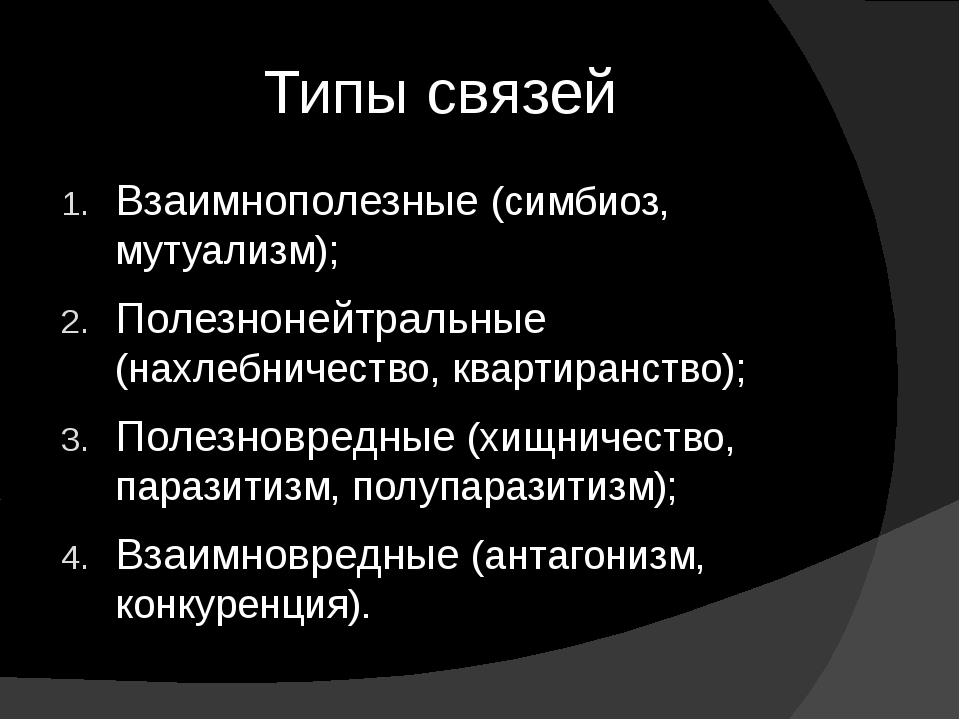 Типы связей Взаимнополезные (симбиоз, мутуализм); Полезнонейтральные (нахлебн...