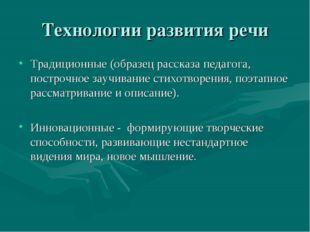 Технологии развития речи Традиционные (образец рассказа педагога, построчное
