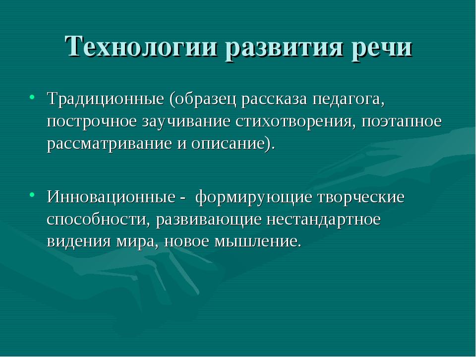 Технологии развития речи Традиционные (образец рассказа педагога, построчное...