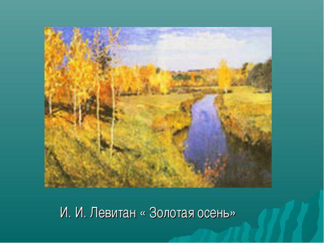 И. И. Левитан « Золотая осень»
