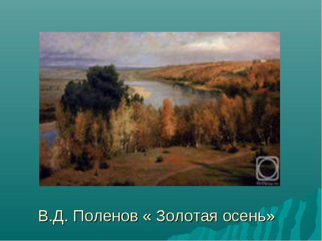 В.Д. Поленов « Золотая осень»
