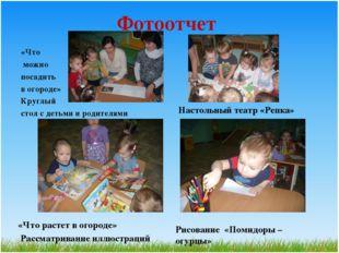 Фотоотчет «Что можно посадить в огороде» Круглый стол с детьми и родителями «
