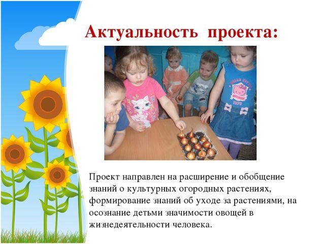 Актуальность проекта: Проект направлен на расширение и обобщение знаний о кул...