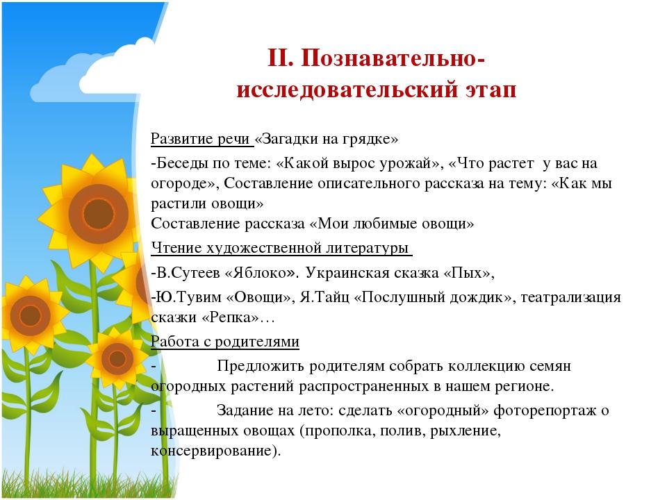 Развитие речи «Загадки на грядке» Беседы по теме: «Какой вырос урожай», «Что...