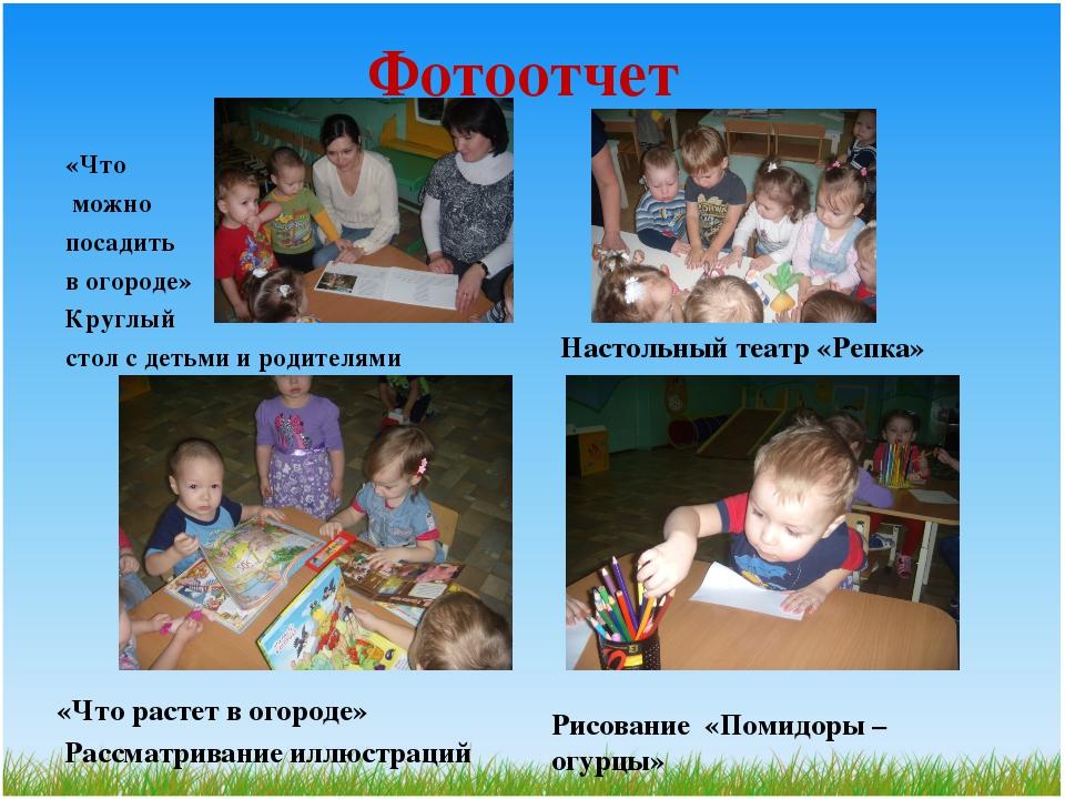 Фотоотчет «Что можно посадить в огороде» Круглый стол с детьми и родителями «...