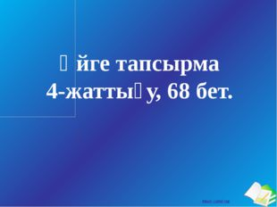 Үйге тапсырма 4-жаттығу, 68 бет. Ашық сабақтар