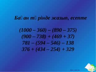 Баған түрінде жазып, есепте (1000 – 360) – (890 – 375) (900 – 738) + (469 +