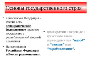 «Российская Федерация - Россия есть демократическое федеративное правовое гос