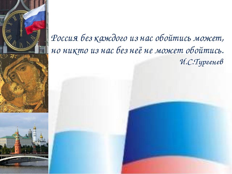 Россия без каждого из нас обойтись может, но никто из нас без неё не может об...