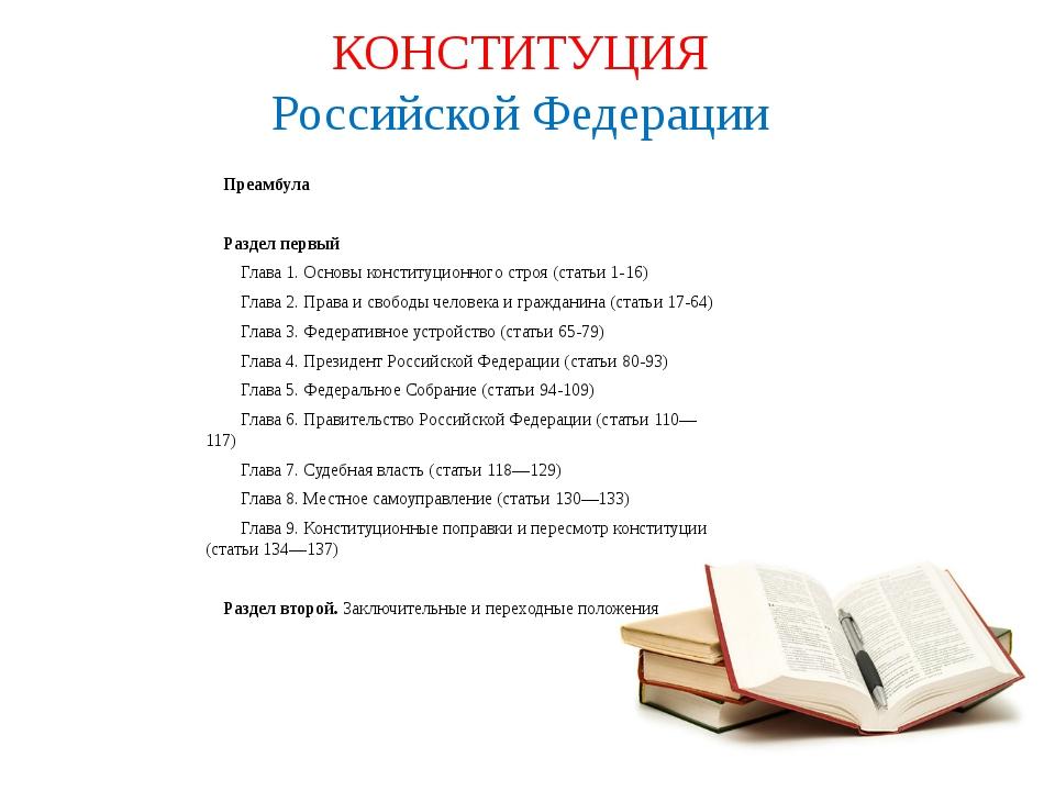 Преамбула Раздел первый Глава 1. Основы конституционного строя (статьи 1-16)...