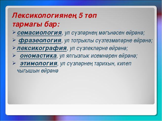 Лексикологиянең 5 төп тармагы бар: семасиология, ул сүзләрнең мәгънәсен өйрән...