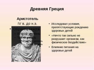 Древняя Греция Исследовал условия, препятствующие рождению здоровых детей «Ни