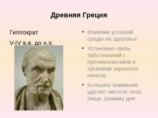 Древняя Греция Гиппократ V-IV в.в. до н.э. Влияние условий среды на здоровье