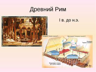 Древний Рим I в. до н.э. Термы