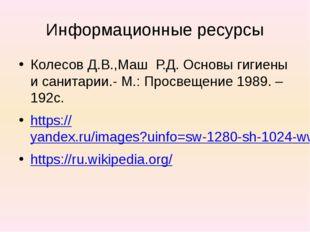 Информационные ресурсы Колесов Д.В.,Маш Р.Д. Основы гигиены и санитарии.- М.: