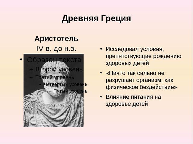 Древняя Греция Исследовал условия, препятствующие рождению здоровых детей «Ни...