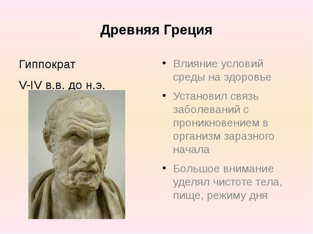 Древняя Греция Гиппократ V-IV в.в. до н.э. Влияние условий среды на здоровье...