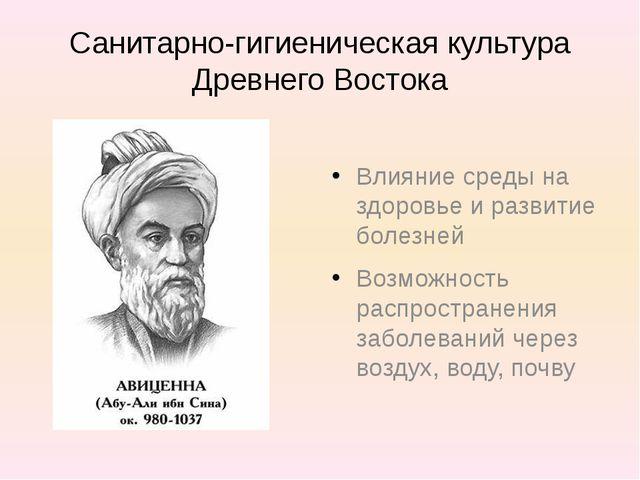 Санитарно-гигиеническая культура Древнего Востока Влияние среды на здоровье и...