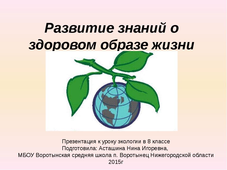 Развитие знаний о здоровом образе жизни Презентация к уроку экологии в 8 клас...