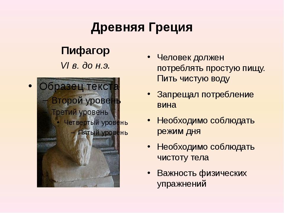 Древняя Греция Человек должен потреблять простую пищу. Пить чистую воду Запре...