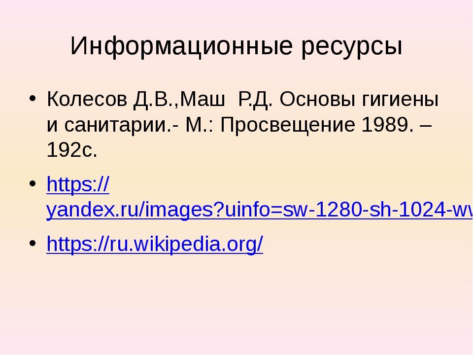Информационные ресурсы Колесов Д.В.,Маш Р.Д. Основы гигиены и санитарии.- М.:...