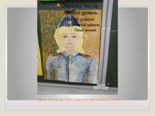 «Портрет инспектора ПДН» Симатова Алина 6 класс -3 место