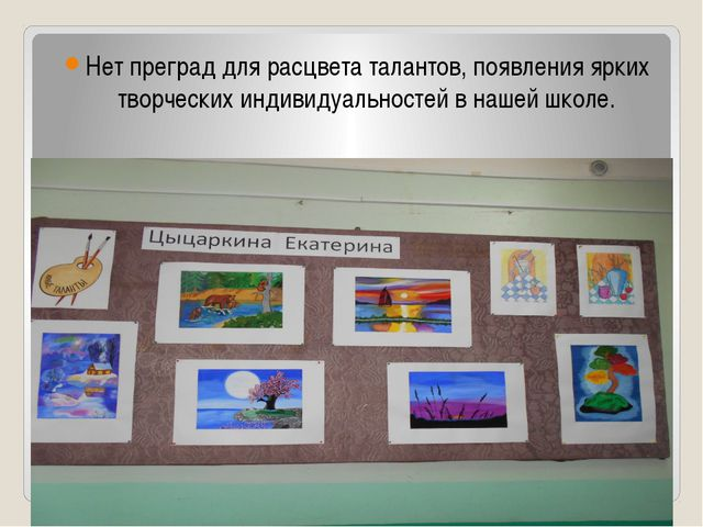 Цыцаркина Екатерина Нет преград для расцвета талантов, появления ярких творче...