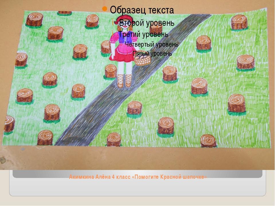 Акимкина Алёна 4 класс «Помогите Красной шапочке»
