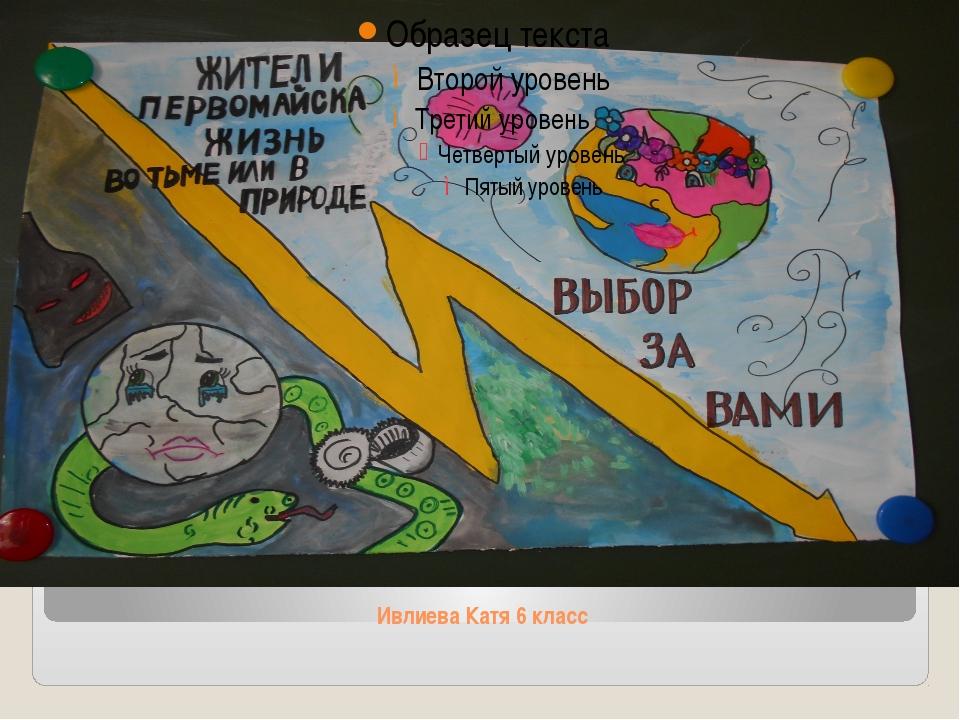 Ивлиева Катя 6 класс