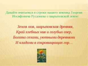 Давайте вчитаемся в строки нашего земляка Георгия Иосифовича Русалеева о шар