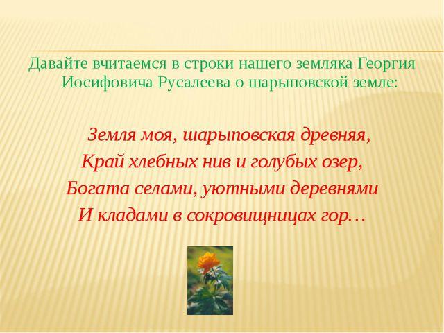 Давайте вчитаемся в строки нашего земляка Георгия Иосифовича Русалеева о шар...