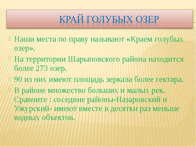 Наши места по праву называют «Краем голубых озер». На территории Шарыповского...