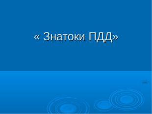 « Знатоки ПДД»