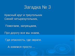 Загадка № 3 Красный круг и треугольник Синий четырехугольник,  Помогаем,