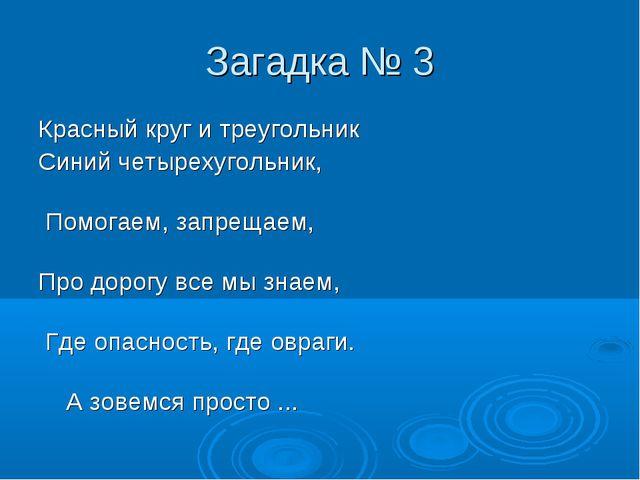 Загадка № 3 Красный круг и треугольник Синий четырехугольник,  Помогаем,...