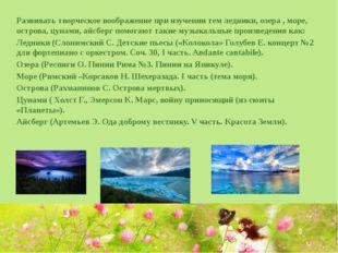Развивать творческое воображение при изучении тем ледники, озера , море, ост