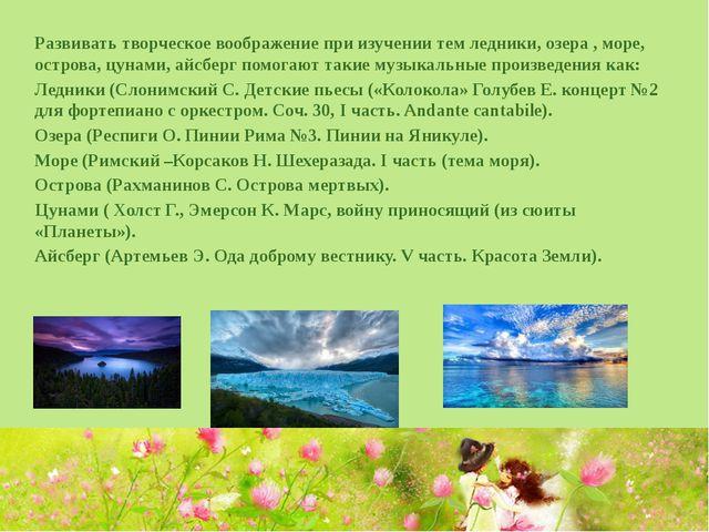 Развивать творческое воображение при изучении тем ледники, озера , море, ост...