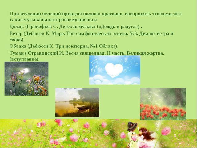 При изучении явлений природы полно и красочно воспринять это помогают такие...