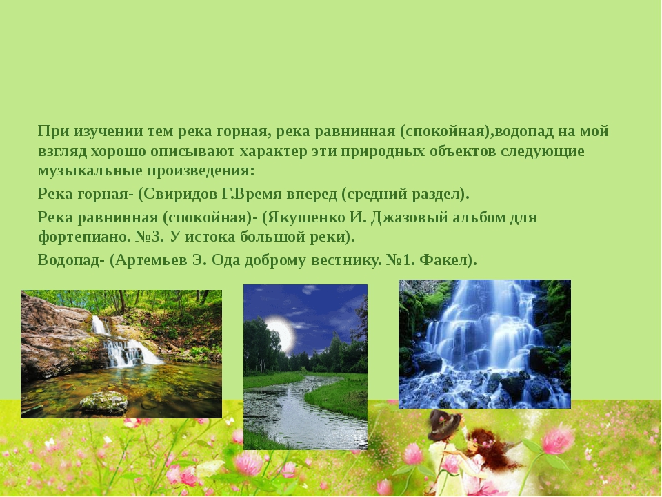 При изучении тем река горная, река равнинная (спокойная),водопад на мой взгл...