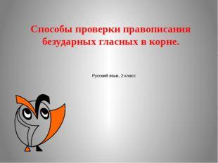 Способы проверки правописания безударных гласных в корне. Русский язык, 2 класс