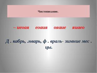 Чистописание. – иеоая еоаия ояаие яиаео Д . кабрь, .нварь, ф . враль- зимние