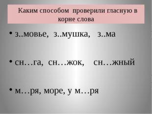 Каким способом проверили гласную в корне слова з..мовье, з..мушка, з..ма сн…